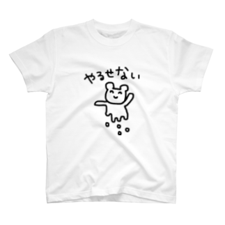 すいみんのやるせない T-shirts
