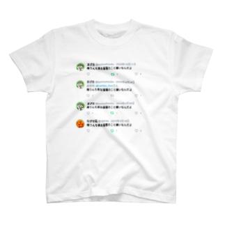 俺うんち亭お昼寝のこと嫌いなんだよ T-shirts