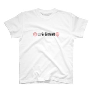 星の自宅警備員 T-shirts