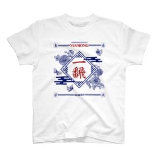 【麻雀】いーふぁん。 T-shirts