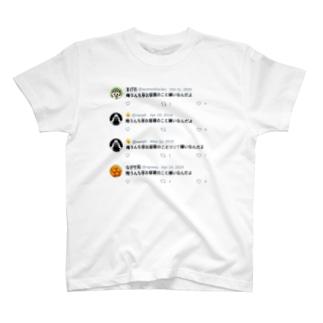 俺うんち亭お昼寝のことマジで嫌いなんだよ T-shirts