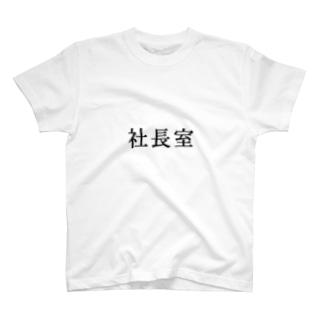 社長室 T-shirts