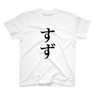 すずT T-shirts