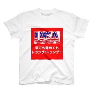 トランプ3 T-Shirt