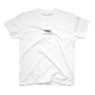 くぅらじT T-shirts