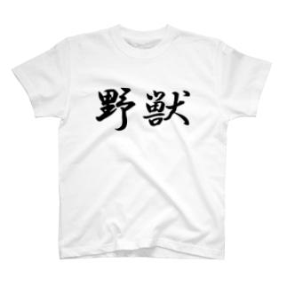 野獣Tシャツ(両面印刷)_05 T-shirts