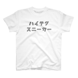 ハイテクスニーカー002 T-shirts