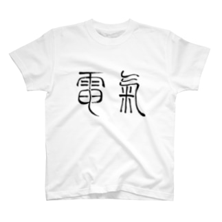 電気 T-shirts
