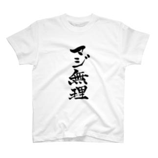 マジ無理 T-shirts