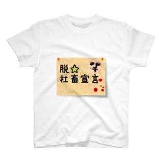 脱☆社畜宣言 T-shirts