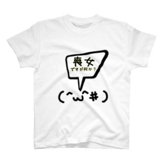 喪女ですが何か? T-shirts