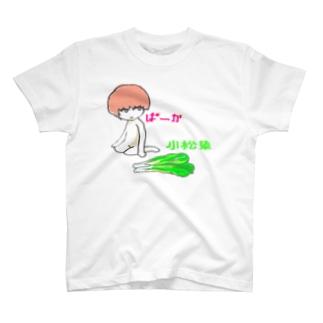 komatsuna T-shirts