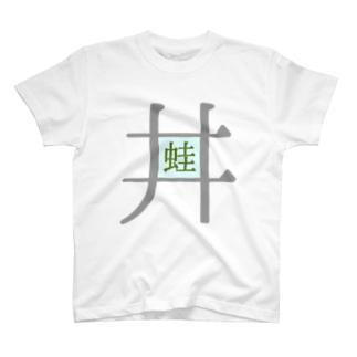 蛙 in the 井 T-Shirt