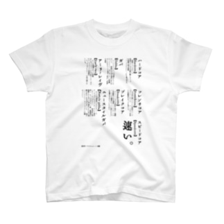 ハードコアテクノ T-shirts