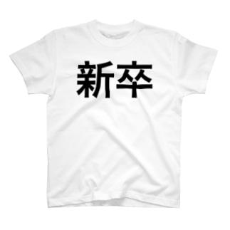 新卒 T-shirts