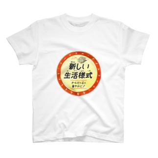 新しい生活様式 T-shirts