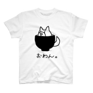犬じゃないイワンコフ T-shirts
