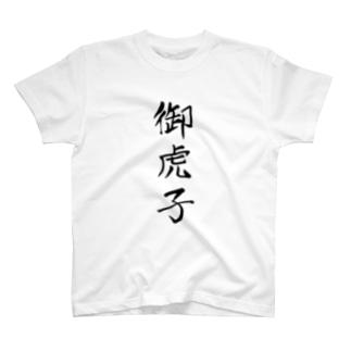 【両面】「御虎子」何て読む? T-shirts