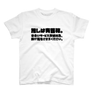SANKAKU DESIGN STOREの推しは賽銭箱。 二次元向け/BK T-shirts