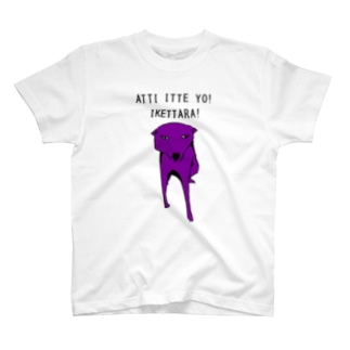 あっちいってよ T-shirts