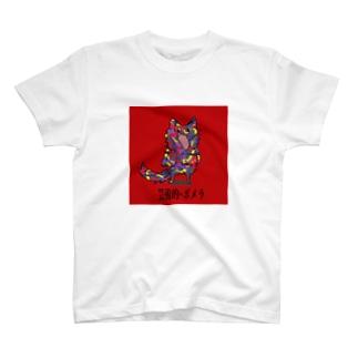 芸術的ポメラ T-shirts