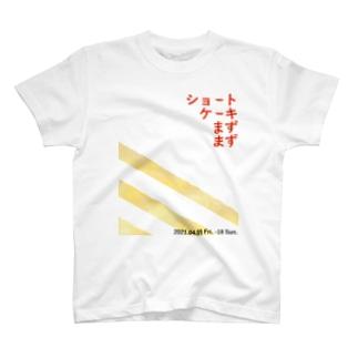 ショートケーキまずまず T-shirts