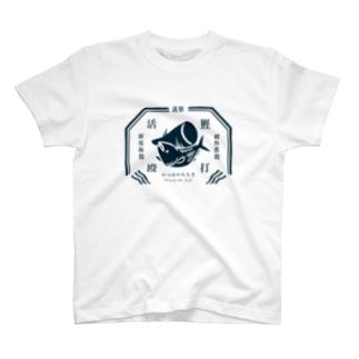 かつおのたたき うすくち T-shirts