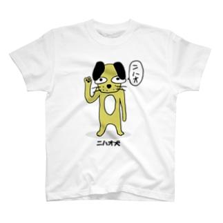 ニハオ犬 T-shirts