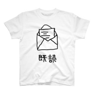 既読無視(涙) T-shirts