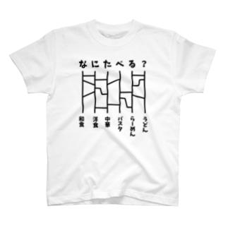 あみだくじ(何食べる?) T-shirts