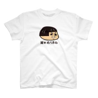 超★オバさん T-shirts