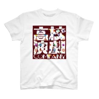 瑞太郎 T-shirts