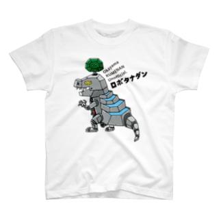 ロボタナダン T-shirts