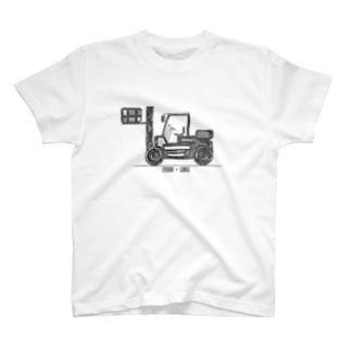 車のイラスト フォークリフト T-shirts