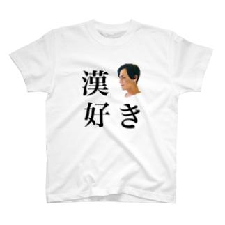 漢好き T-shirts