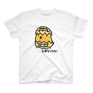 ぴよなっつさん-なぞのあにまる- T-shirts