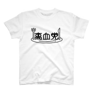 高血党(デカめ) T-shirts