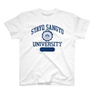 斜陽産業大学カレッジロゴ T-shirts