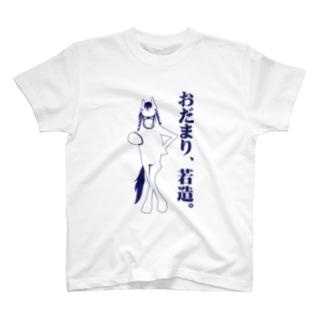 おだまり若造 T-shirts