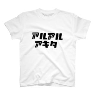アルアルアキタ T-shirts