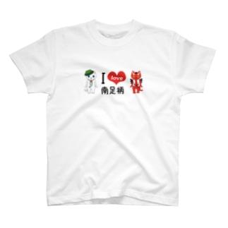 アイラブ南足柄 T-shirts