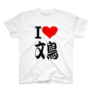 愛 ハート 文鳥 ( I  Love 文鳥 ) T-shirts