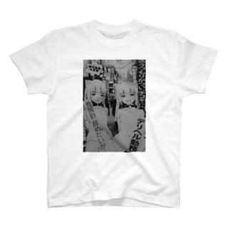 ねこみみへるす アキバ店 T-shirts