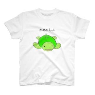 かめ「かめへんよ」 T-shirts