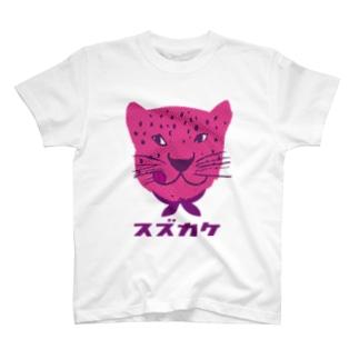 食いしん坊ジャガーピンクスズカケ T-shirts