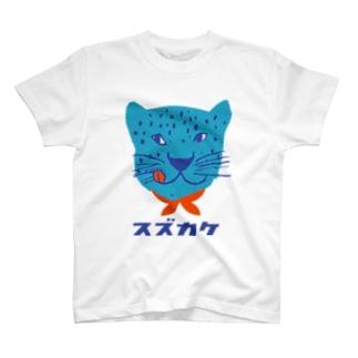 食いしん坊ジャガー青スズカケ T-shirts