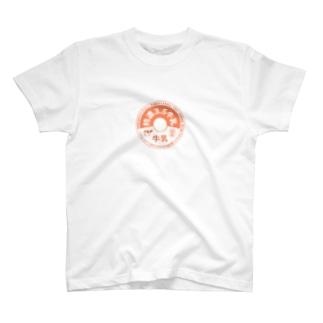 牛乳瓶のふた T-shirts