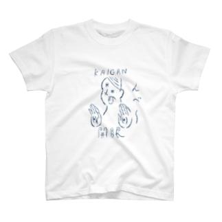 開眼くん T-shirts