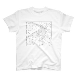 はげまし T-shirts