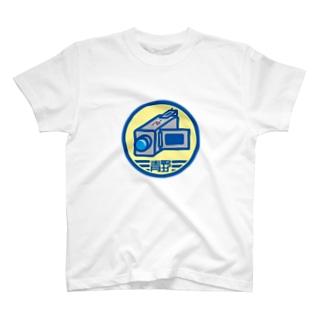 パ紋No.2888 青野 T-shirts